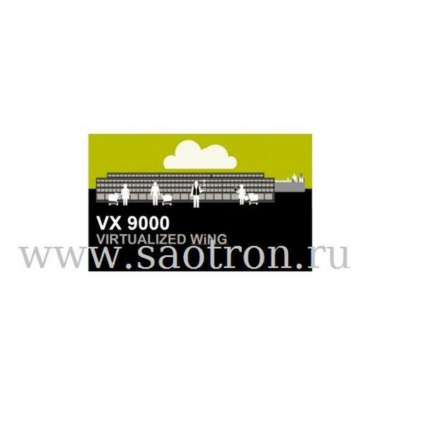 Виртуальный контроллер VX-9000 APPLIANCE (включает лицензию на 64 точки доступа) EXTREME VX-9000-APPLNC-LIC