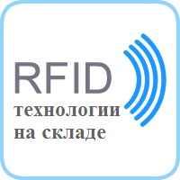 Внедрение RFID-технологий на склад