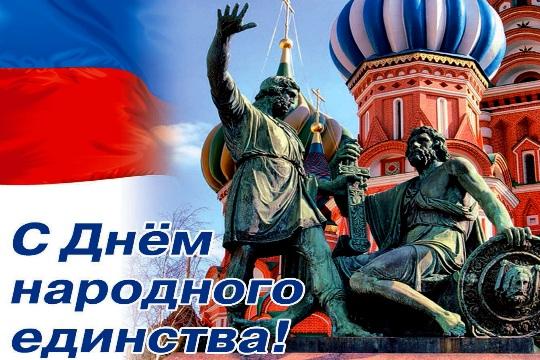 С наступающим Днем Народного Единства!