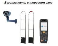 Оборудование для автоматизации торгового зала