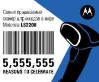 Продано 5,555,555 сканеров Motorola LS2208