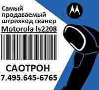 Что лучше выбрать Motorola LS4208 или Motorola Symbol LS 4208