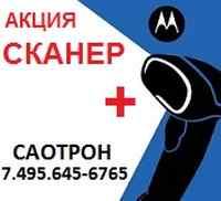 Акция на продажу сканеров motorola (СКАНЕР плюс)
