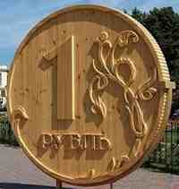 Акция - старый курс рубля до конца декабря!