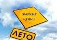 Август будет жарким с новым предложением от САОТРОН