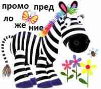 Промо предложение на тсд Zebra (Motorola) от САОТРОН