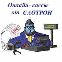 Онлайн-кассы по лучшим ценам в САОТРОН