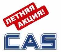 Летняя акция на весы CAS в САОТРОН